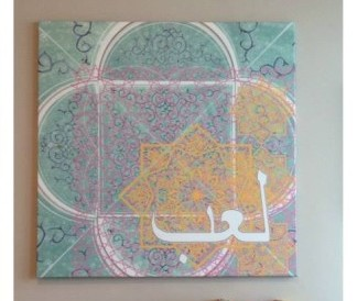 Arabic geometric patterns